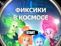 Игра Фиксики - Космический полёт